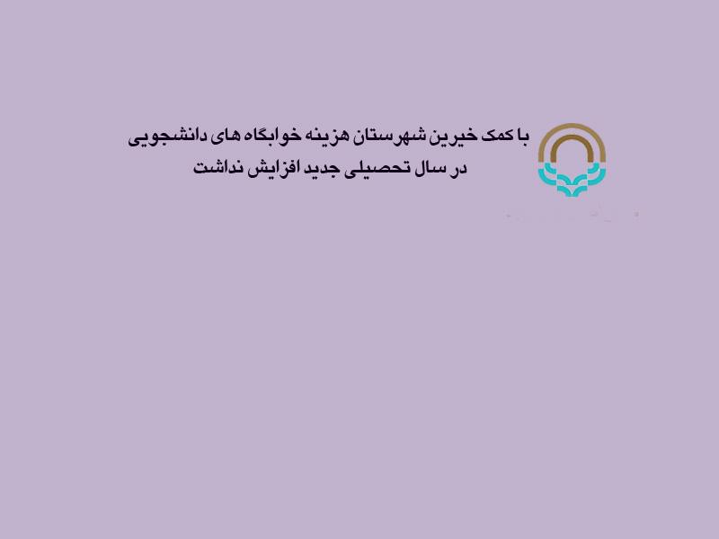 khabgah1